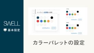 カラーパレットの配色をカスタマイズする方法