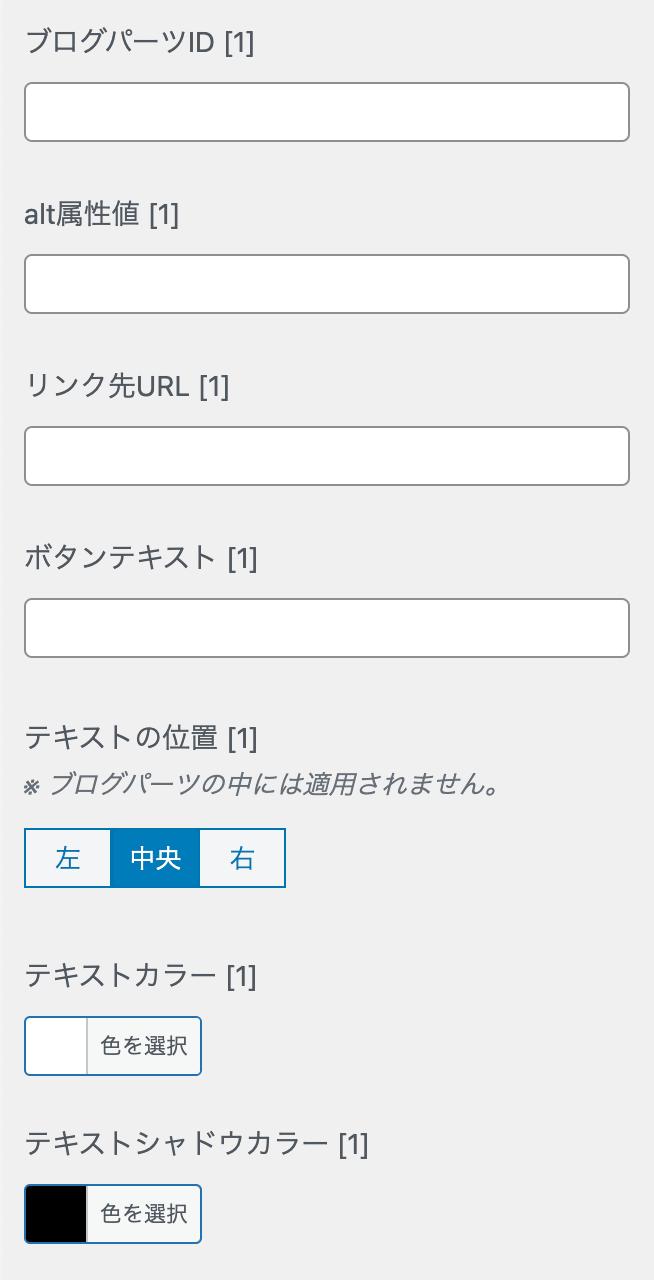 各スライダー設定(2/2)