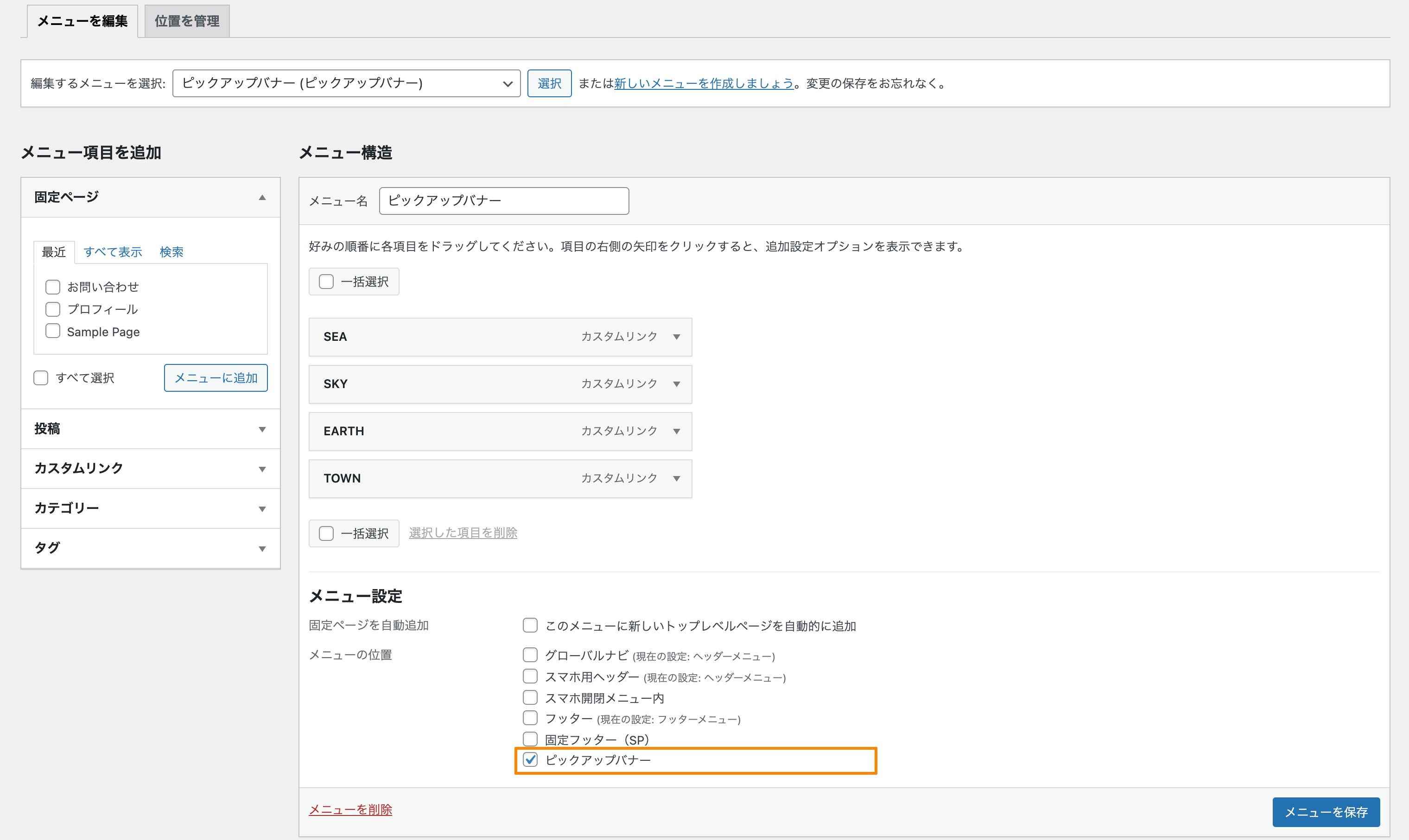 ピックアップバナー編集画面