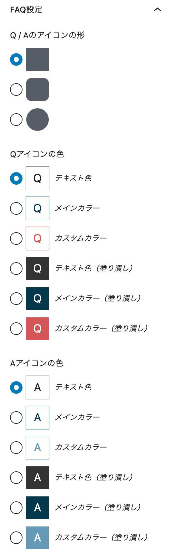 FAQ専用の設定項目
